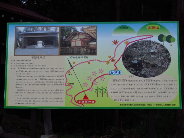 神奈川県石楯尾神社の建物その他