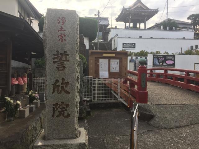 来宮神社の近くの神社お寺|誓欣院