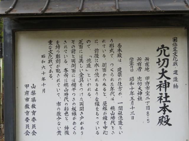 穴切大神社の歴史