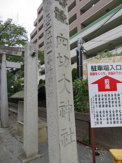 穴切大神社の建物その他
