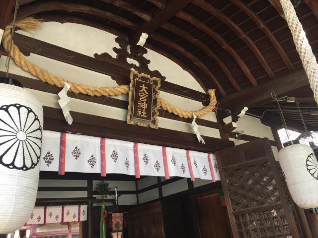 大阪府大宮神社の本殿