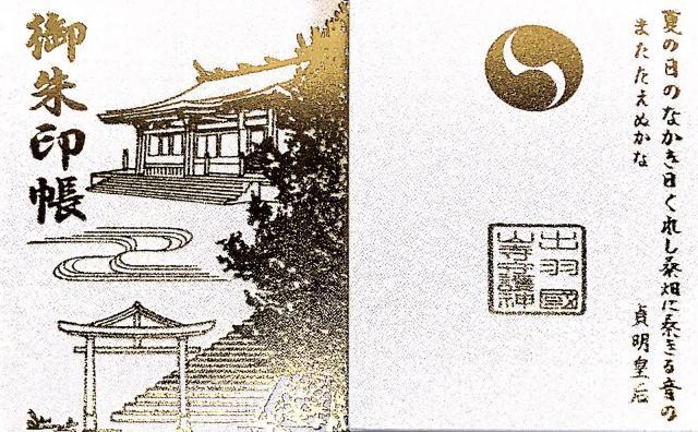 山寺日枝神社のご朱印帳(山形県山寺駅)