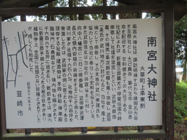 南宮大神社の歴史