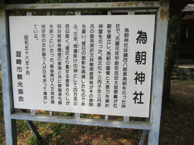 為朝神社の歴史