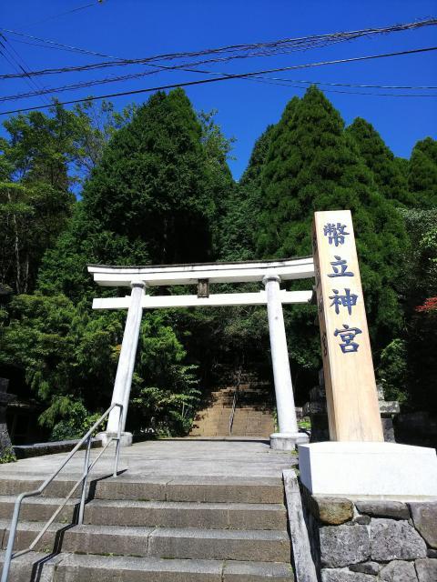 熊本県幣立神宮の鳥居