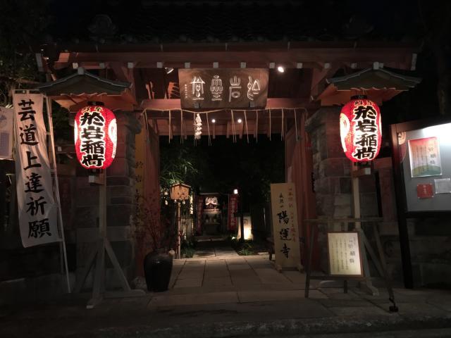 東京都陽運寺の山門