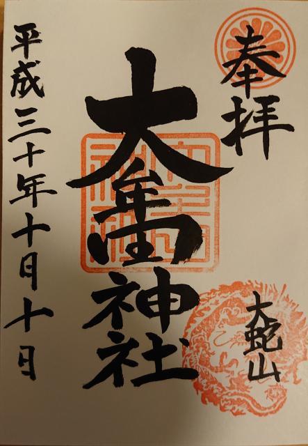 大牟田神社の御朱印