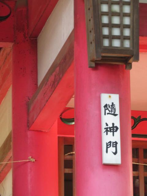 山梨県菅田天神社の山門