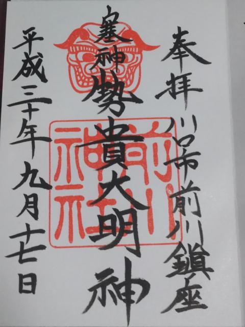 埼玉県前川神社の御朱印
