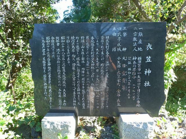 衣笠神社の歴史