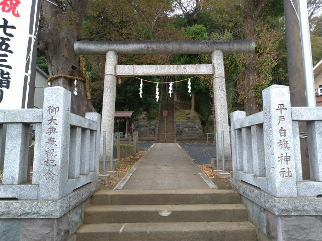 神奈川県白旗神社の鳥居