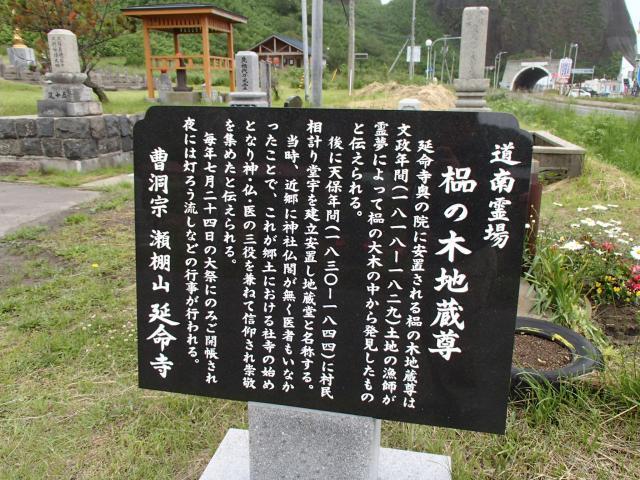 延命寺の歴史