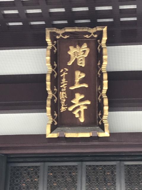東京都増上寺の本殿