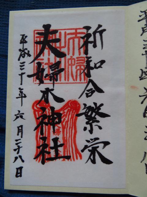 山梨県夫婦木神社の本殿
