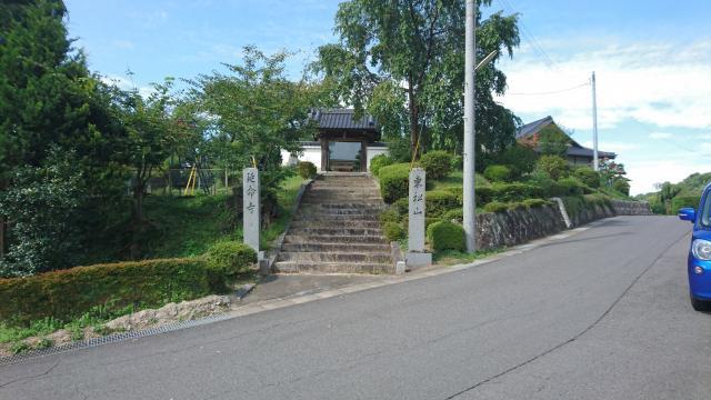 福島県延命寺の周辺