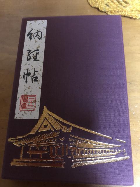 三十三間堂(蓮華王院)の御朱印帳