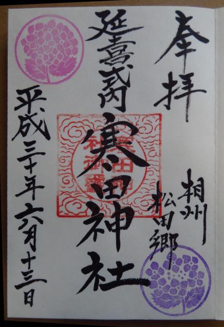 神奈川県寒田神社の御朱印
