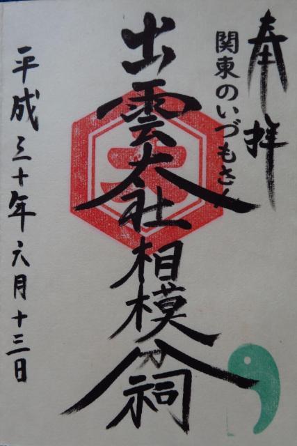 神奈川県出雲大社相模分祠の御朱印