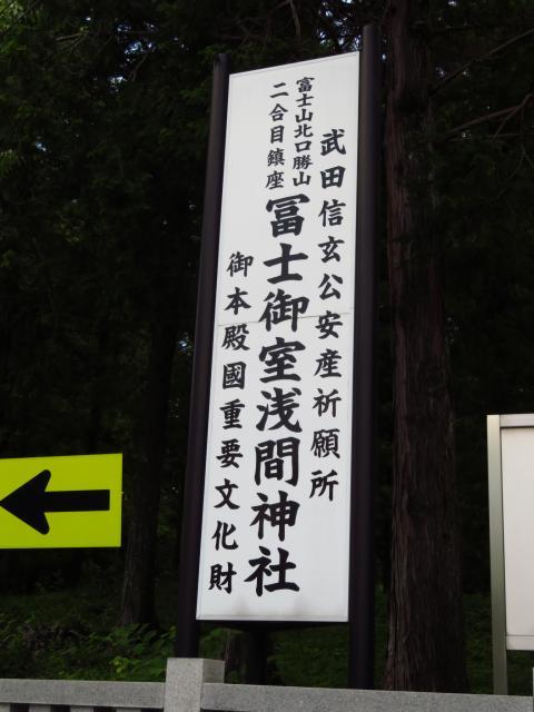 冨士御室浅間神社の建物その他