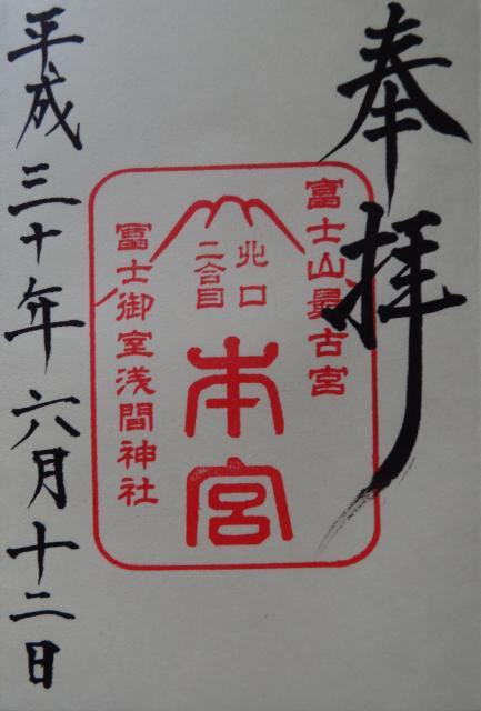 冨士御室浅間神社の御朱印
