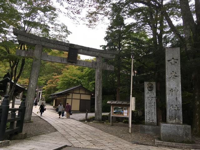 栃木県古峯神社の鳥居