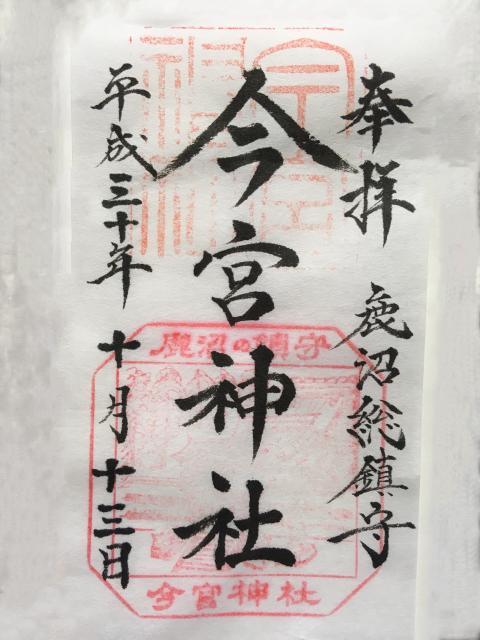 栃木県鹿沼今宮神社の御朱印
