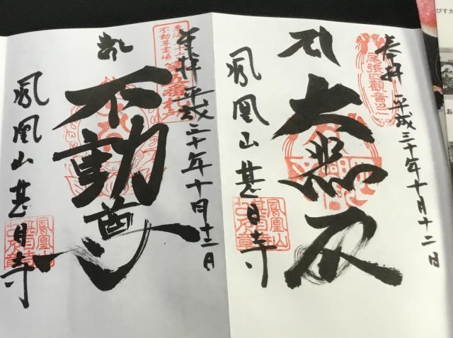 愛知県鳳凰山 甚目寺の本殿