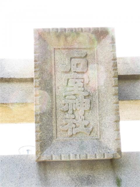 静岡県石室神社の鳥居
