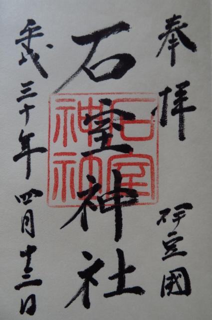静岡県石室神社の御朱印