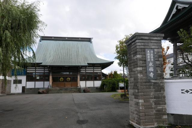 北海道永福寺の本殿