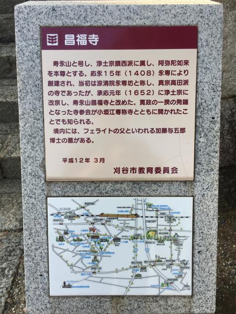 昌福寺の歴史