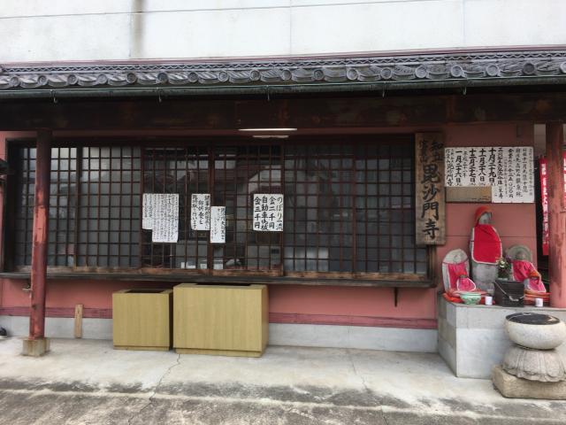 知立神社の近くの神社お寺|毘沙門寺