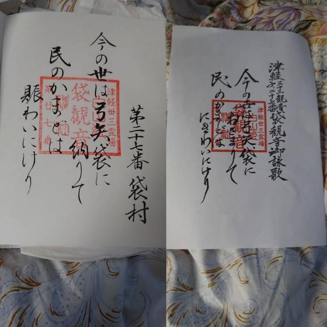 白山姫神社の御朱印