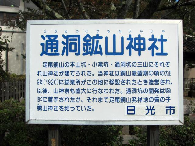 栃木県通洞鉱山神社の建物その他