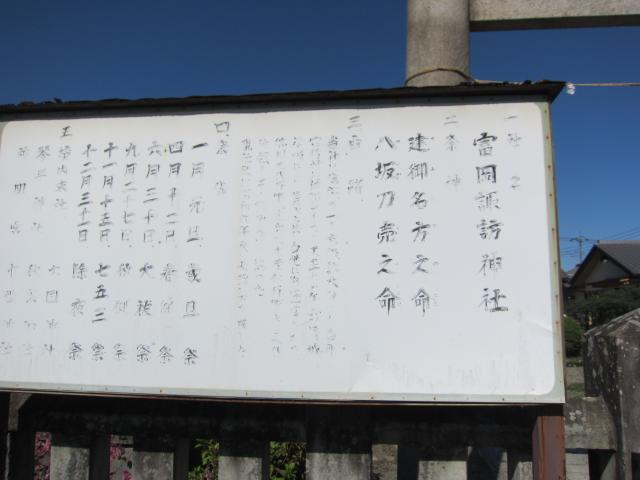 群馬県諏訪神社の写真