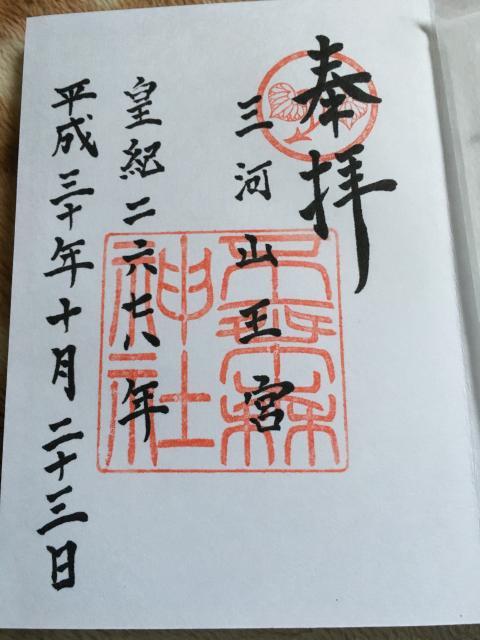 愛知県不乗森神社の御朱印