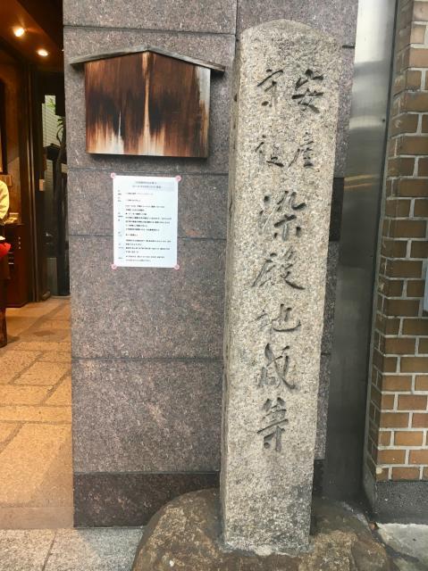京都府染殿院の建物その他