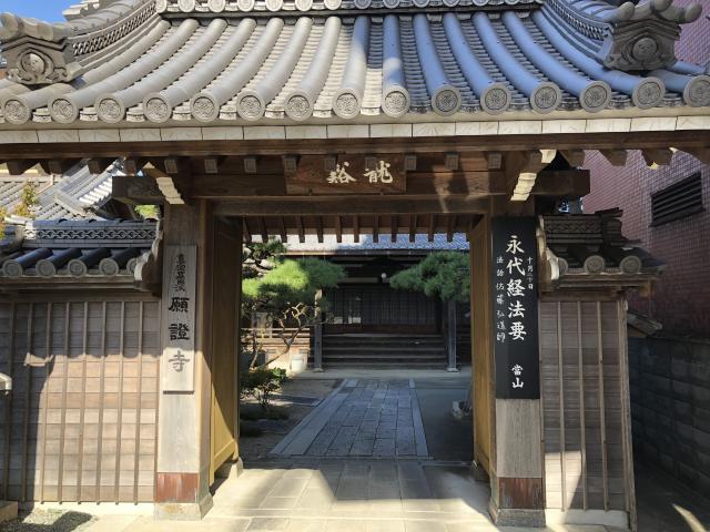 願証寺の山門