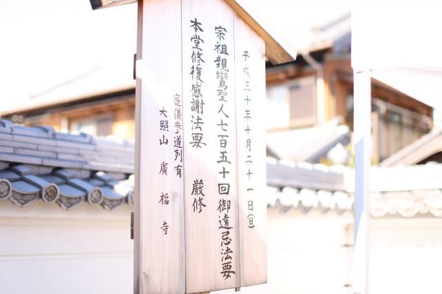 広福寺の歴史