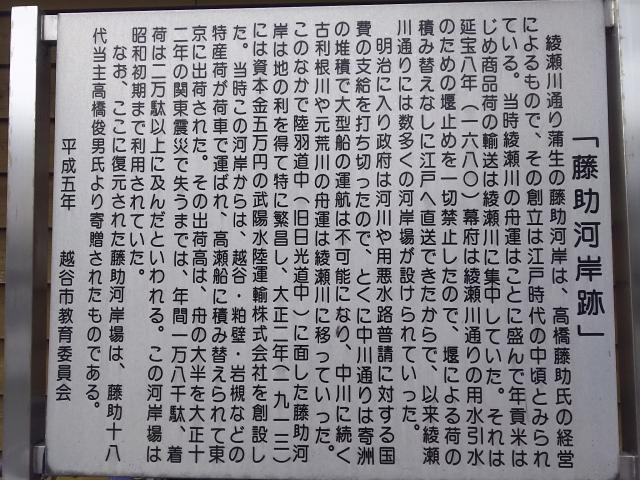 愛宕神社(蒲生一里塚)(埼玉県新田駅) - 歴史の写真