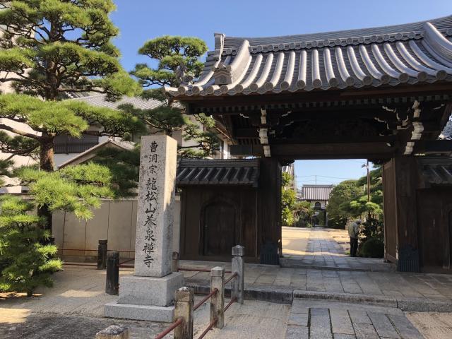 養泉寺の山門