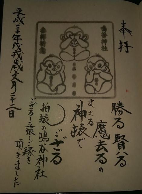 鳴谷神社の御朱印