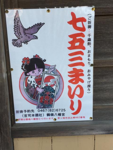 厳島神社の七五三参