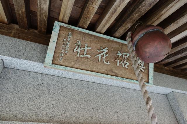 奥裾花社の本殿