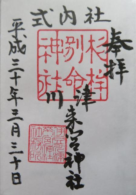 静岡県杉桙別命神社の御朱印