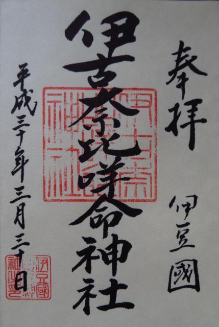静岡県伊古奈比咩命神社の御朱印