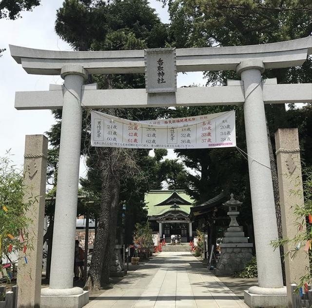 東京都亀有香取神社の鳥居