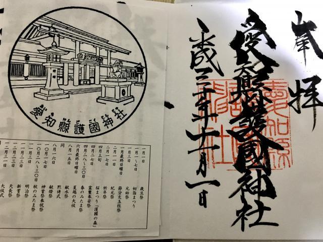 東照宮(名古屋東照宮)の近くの神社お寺|愛知縣護国神社