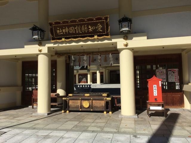 愛知県愛知縣護国神社の本殿