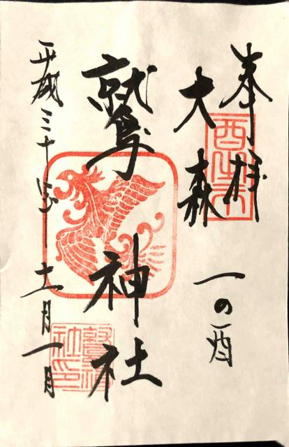 大森鷲神社の御朱印